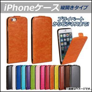 AP iPhoneレザーケース レトロ調 縦開きタイプ 選べる14カラー iPhone8Plus AP-TH106|apagency