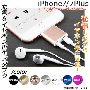AP 充電&イヤホン再生アダプタ iPhone7/7Plus コードレスタイプ 選べる7カラー AP-TH436|apagency