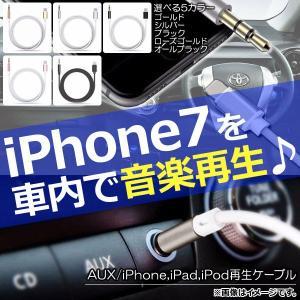AP iPhone車内再生ケーブル iPhone7/7Plusなど AUX/iPhone/iPad/iPod用 ケーブルをAUXに繋ぐだけ! 選べる5カラー AP-TH411|apagency