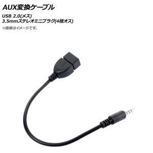 AP AUX変換ケーブル USB 2.0(メス)-3.5mmステレオミニプラグ(4極オス) AP-UJ0644|apagency