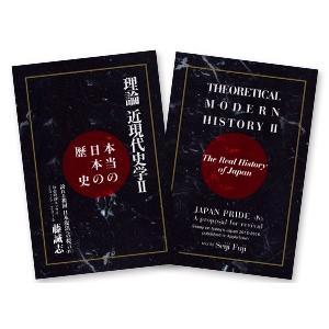 誇れる祖国 日本復活への提言IV 本当の日本の歴史『理論近現代史学II』  |apahotel