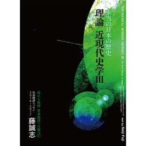 誇れる祖国 日本復活への提言 本当の日本の歴史『理論 近現代史学III』|apahotel