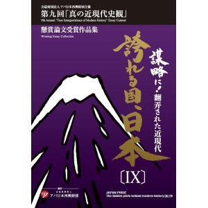 誇れる国、日本IX|apahotel