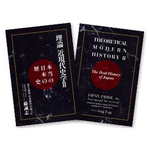 誇れる祖国 日本復活への提言 本当の日本の歴史『理論近現代史学II』|apahotel