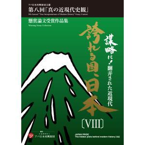 誇れる国、日本VIII|apahotel