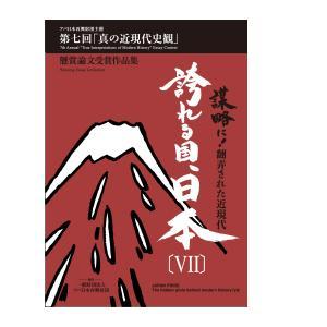 誇れる国、日本VII|apahotel