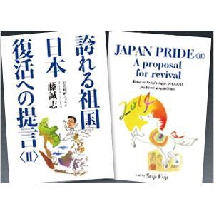 誇れる祖国 日本復活への提言II|apahotel