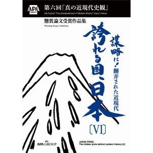 誇れる国、日本VI|apahotel
