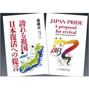 誇れる祖国 日本復活への提言|apahotel