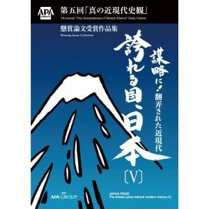 誇れる国、日本V|apahotel