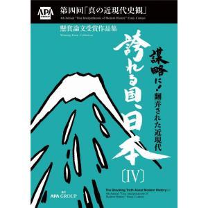 誇れる国、日本IV|apahotel