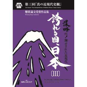 誇れる国、日本III|apahotel