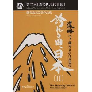 誇れる国、日本II|apahotel