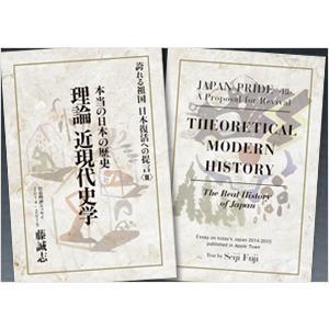 誇れる祖国 日本復活への提言 本当の日本の歴史 理論 近現代史学|apahotel