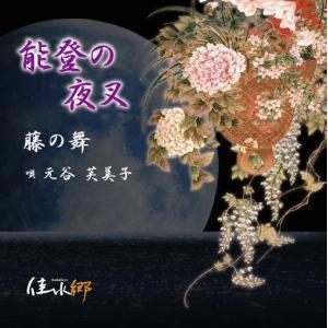 アパホテル社長 元谷芙美子 第二弾新曲CD「能登の夜叉」|apahotel