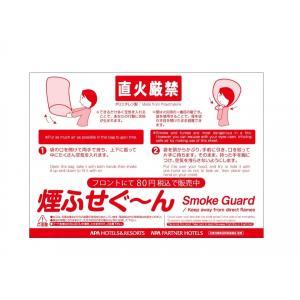 防煙フード 煙ふせぐ〜ん(12枚セット)|apahotel