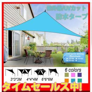 タープテント たーぷテント 紫外線カット アウトドア 収納袋 三角形 3m 4m 6m 2 3 4 ...