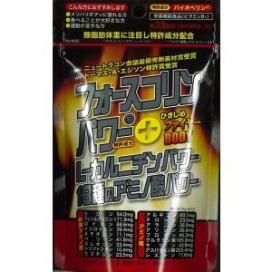 フォースコリンパワー 99粒/ フォースコリン|aparagiya