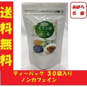 モリンガ茶 モリンガ美ら茶 ティーパック30包入り 沖縄産モリンガのみ使用 農薬不使用|aparagiya