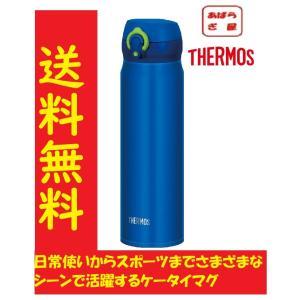 サーモス 水筒 真空断熱ケータイマグ 【ワンタッチオープンタイプ】 600ml ブルーライム JNL-603 BLL aparagiya