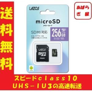 LAZOS MicroSDXCカード 256GB L-256MSD10-U3 aparagiya