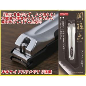 貝印 関孫六 プレミアム爪切り HC-1800(TYPE101)