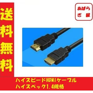 hdmiケーブル 1m ハイスピード ブラック 各種リンク対応  PS3 PS4 3D 3D対応  4K HDMIケーブル  ハイスペック1.4規格 aparagiya