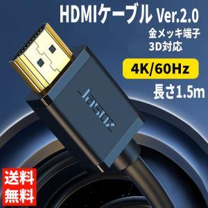 HDMIケーブル 1.5M 高速イーサネット1080p 3D 2.0Ver aparagiya