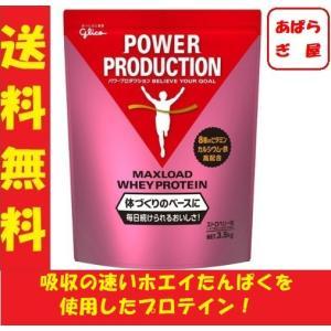パワープロダクション MAXLOAD(マックスロード)ホエイプロテイン 1袋(3.5kg) ストロベリー味 江崎グリコ aparagiya