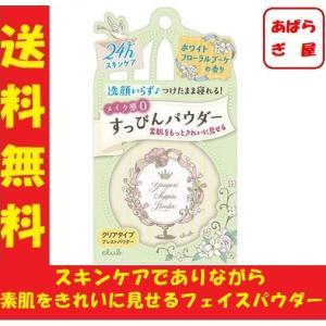 クラブ すっぴんパウダー ホワイトフローラルブーケの香り 26g|aparagiya