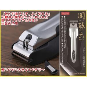 貝印 関孫六 プレミアム爪切りL HC-1801(TYPE001L)