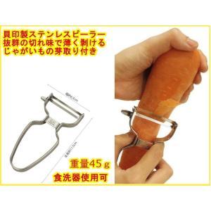 貝印 KAI ピーラー(皮むき器) Kai House Select ステンレス 日本製 DH716...