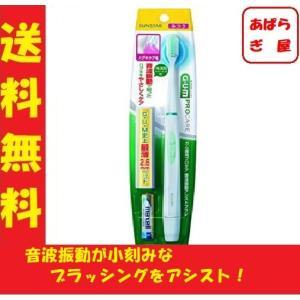 GUM(ガム) 歯周プロケア 音波振動 アシスト 電動 歯ブラシ GS-03 ハグキケア毛 本体 2.6mm 薄型ヘッド 音波振動アシスト歯ブラシ aparagiya