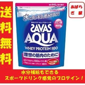 ザバス(SAVAS) アクアホエイプロテイン100 アセロラ風味【40食分】 840g aparagiya