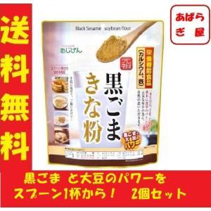 味源 BIG/元祖黒ごまきな粉 350g 2個セット|aparagiya