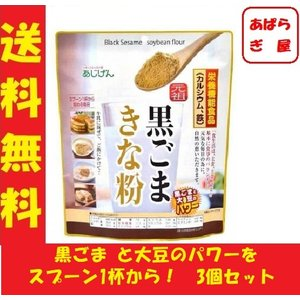 味源 BIG/元祖黒ごまきな粉 350g 3個セット|aparagiya
