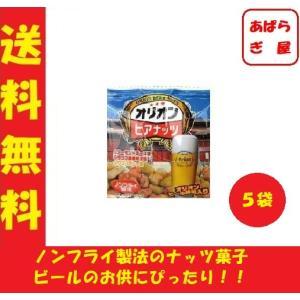 サン食品 オリオンビアナッツ 16g×5袋|aparagiya