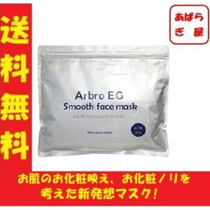 SPC アルブロEgスムースフェイスマスク|aparagiya