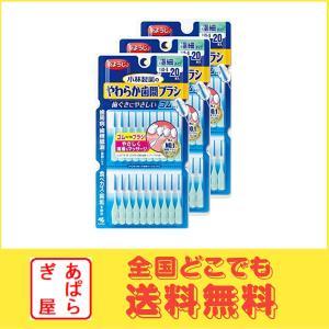 小林製薬のやわらか歯間ブラシ 極細タイプ SSS-Sサイズ 20本 ゴムタイプ(糸ようじブランド)3個 aparagiya