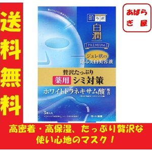 肌ラボ 白潤プレミアム 薬用浸透美白ジュレマスク ホワイトトラネキサム酸配合 美白美容液 マスク 3枚入り|aparagiya