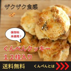 やみつきになるくんぺんクッキー 沖縄お土産スイーツ 焼き菓子|aparagiya