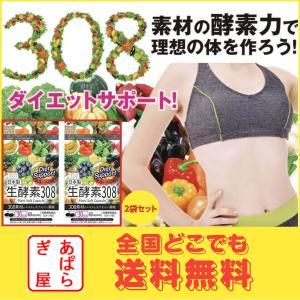 サプリ サプリメント 生酵素308 お買い得2袋セット aparagiya