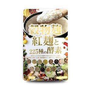 メーカー・ブランド:Kirei  麹酵素類と225種の酵素など、発酵のちからをぎゅぎゅぎゅっと凝縮。...