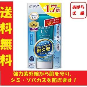 【大容量】ビオレUV アクアリッチウォータリエッセンス 85g (通常品の1.7倍) SPF50+/...
