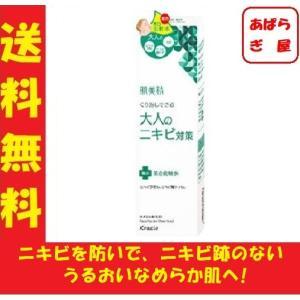 肌美精 大人のニキビ対策 薬用美白化粧水 200mL (医薬部外品)|aparagiya