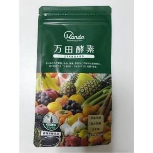 メーカー・ブランド:万田酵素  54種類の植物性原材料を使用し、果実の皮や種までまるごと発酵・熟成さ...
