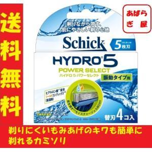 シック Schick 5枚刃 ハイドロ5 パワーセレクト 替刃 (4コ入)