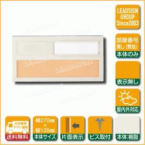 室名札 DK-5000 大建プラスチックス ABS樹脂 表札 アパート表札 集合住宅用表札 マンション表札 廃番商品 在庫限り シール付選択可能|apartment-doorplate