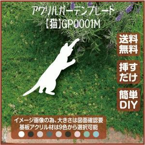 猫,シルエット,オブジェ,ls-gp0001m-f|apartment-doorplate