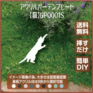 猫,お墓,ls-gp0001s-a|apartment-doorplate